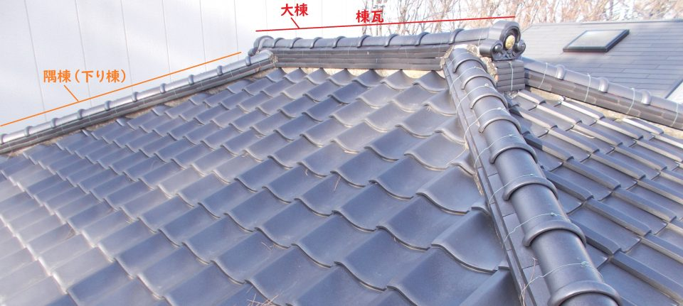 屋根の「棟瓦」の写真