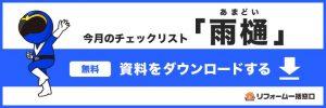 今月のチェックリスト_雨樋(あまどい)